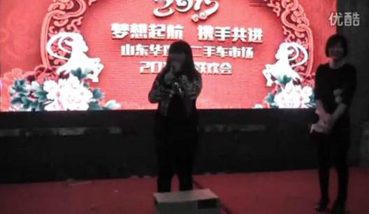 2015华瑞源集团公司年会